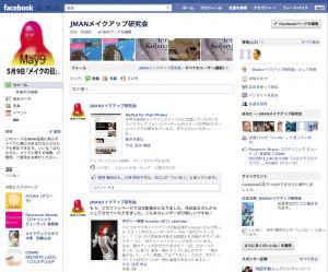 「JMANメイクアップ研究会」で検索してください。メイクの日のモナリザマークが目印です。